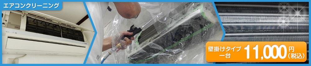 クーラー・エアコン清掃お任せください!壁掛けタイプ一台11,000円で承ります。